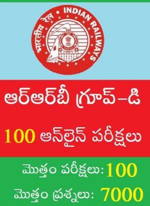 RRB Group D Online Exam Telugu Medium