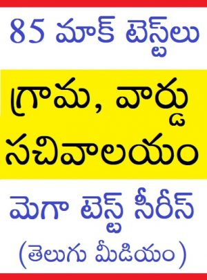 Grama and Ward Sachivalayam Online Test Series