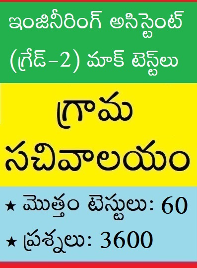 AP Sachivalayam PR Engineering assistant Model Papers and Mock Exams