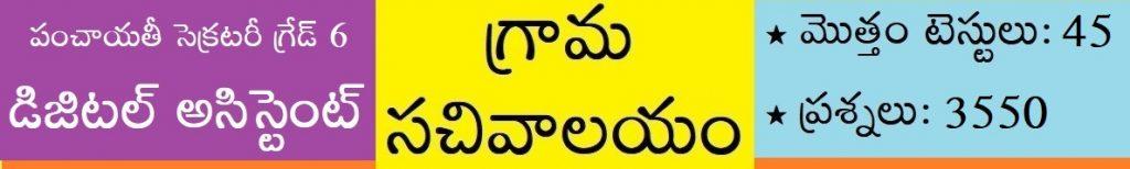 Grama Sachivalayam Digital Assistant Previous papers