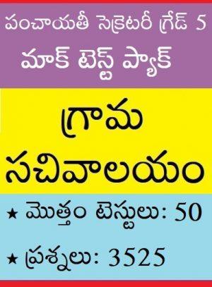 Panchayat Secretary Grade 5 Model Papers