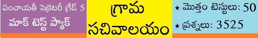 Panchayat Secretary Grade 5 Free Exams