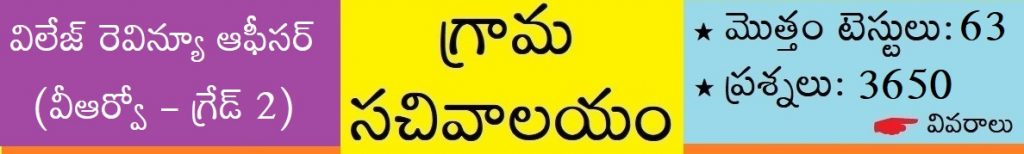 Grama Sachivalayam VRO Model Papers