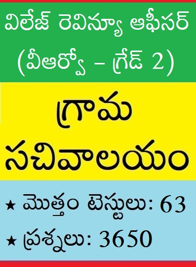 Grama Sachivalayam VRO Mock Test Package