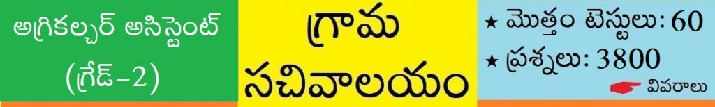 AP Agriculture Assistant Previous Papers
