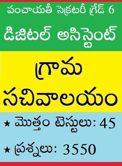 Sachivalayam Digital Assistants Model Papers