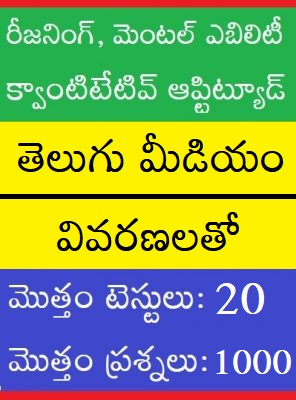 Mental Ability and Reasoning Telugu Medium Model Papers