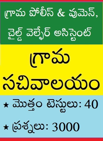AP Sachivalayam mahila police model papers