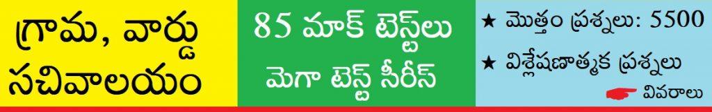 Grama Sachivalayam Mock Test Series