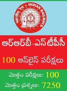 RRB NTPC Online Exams in Telugu