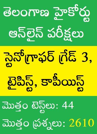 Telangana High Court Online Exams